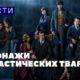 Обзор персонажей «Фантастических тварей 2»