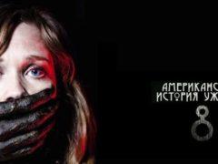 Трейлер сериала «Американская история ужасов: Апокалипсис»