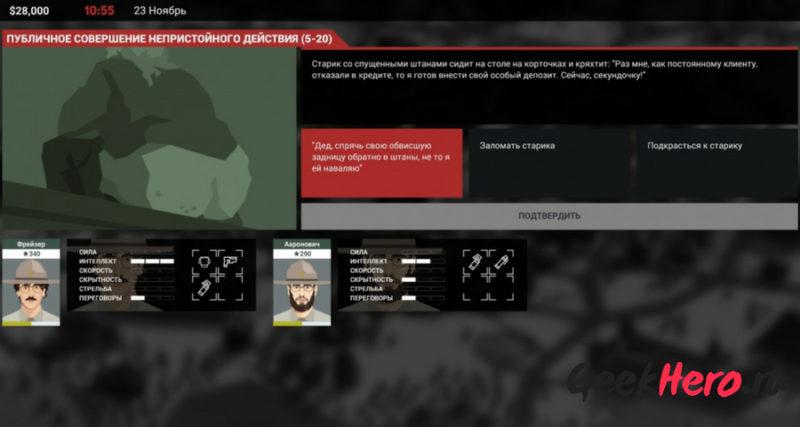 Геймплей игры This Isthe Police 2