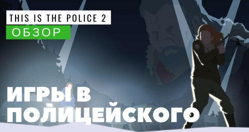 Обзор игры This Isthe Police 2