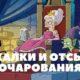 10 пасхалок в сериале «Разочарование»