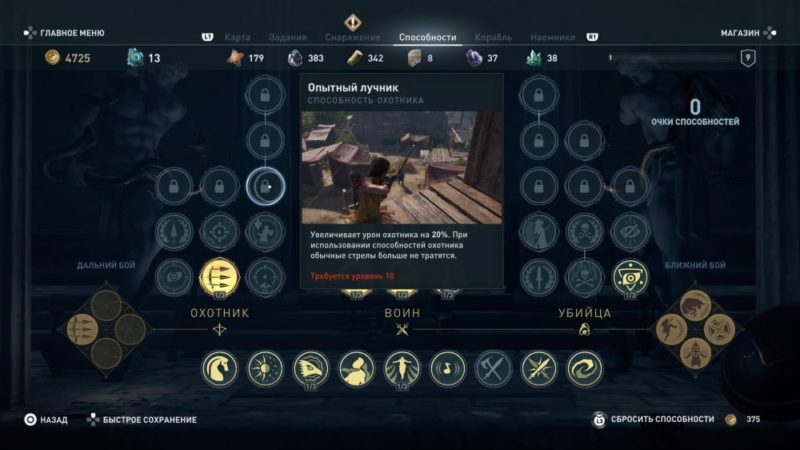 Навыки в игре Assassin's Creed Odyssey1