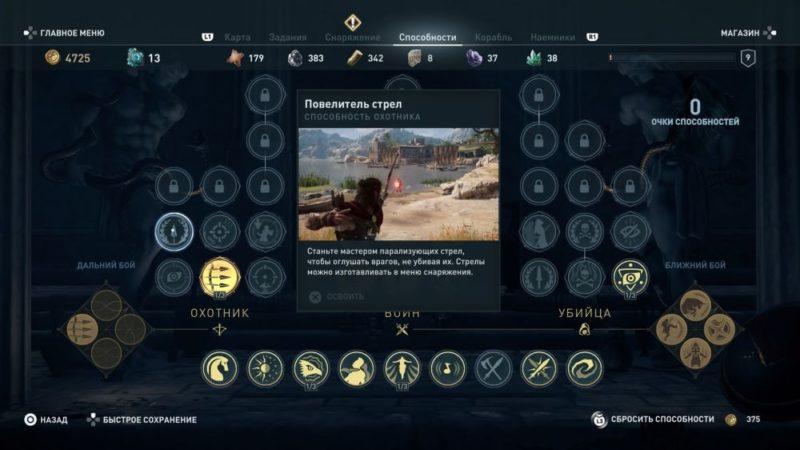Навыки в игре Assassin's Creed Odyssey3