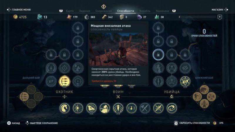 Навыки в игре Assassin's Creed Odyssey10