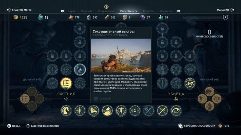 Навыки в игре Assassin's Creed Odyssey2