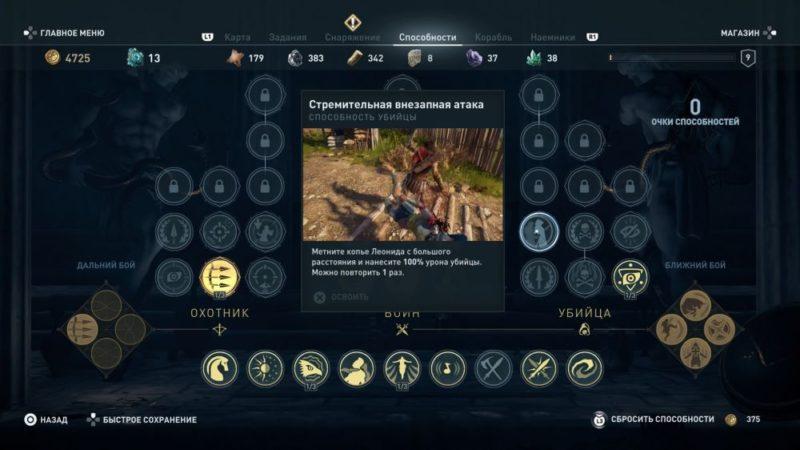 Навыки в игре Assassin's Creed Odyssey11