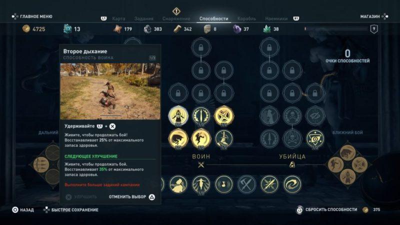 Навыки в игре Assassin's Creed Odyssey7