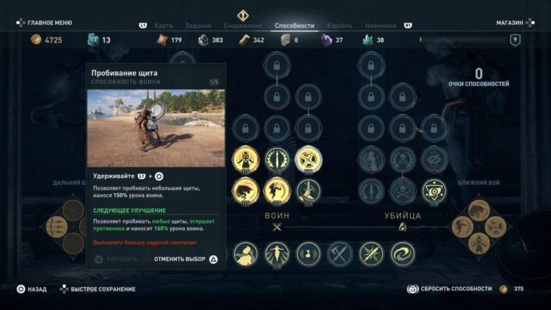 Навыки в игре Assassin's Creed Odyssey8