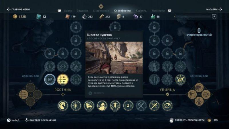 Навыки в игре Assassin's Creed Odyssey4