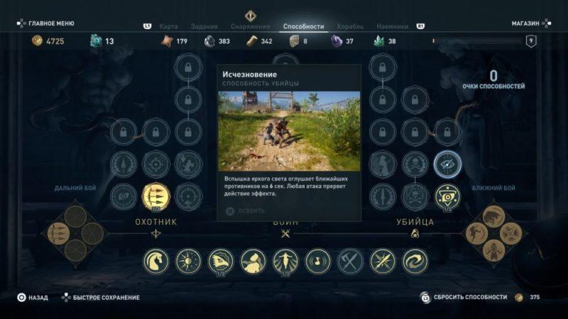Навыки в игре Assassin's Creed Odyssey12