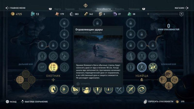 Навыки в игре Assassin's Creed Odyssey13