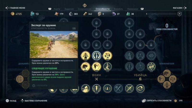 Навыки в игре Assassin's Creed Odyssey6