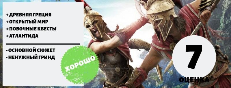 Оценка игры Ассасин Крид Одиссея