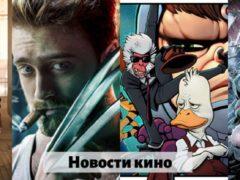 Marvel и Hulu снимают сериалы, Дэниэл Рэдклифф — Росомаха, спин-офф «Аквамена», «Каратель» закрыт