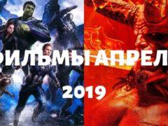 Что посмотреть в апреле 2019