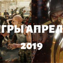 Во что поиграть в апреле 2019