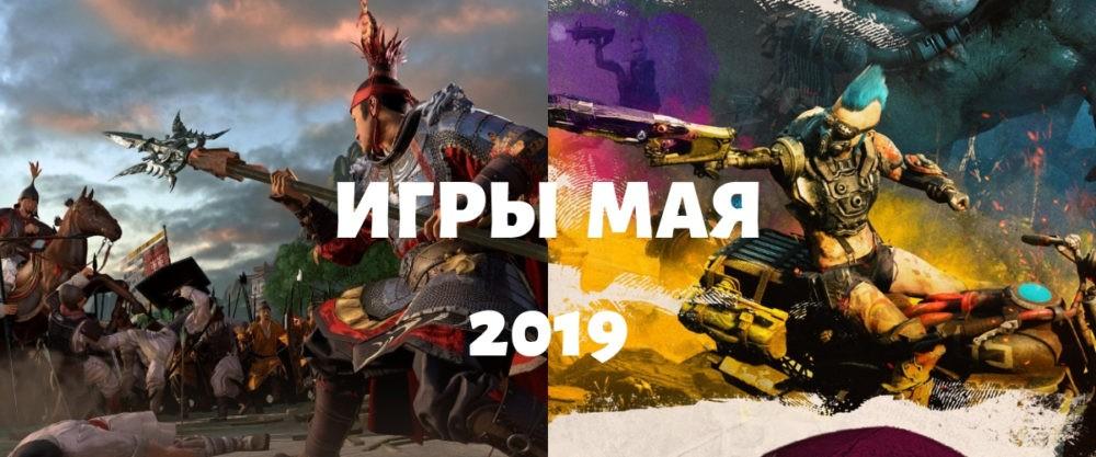Игры который выйдут в мае 2019