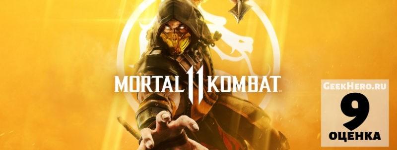 Обзор Mortal Kombat 11 2