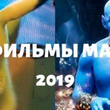 Фильмы мая 2019