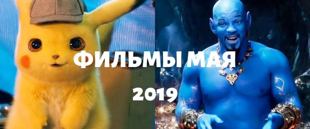 Фильмы мая 2019 года