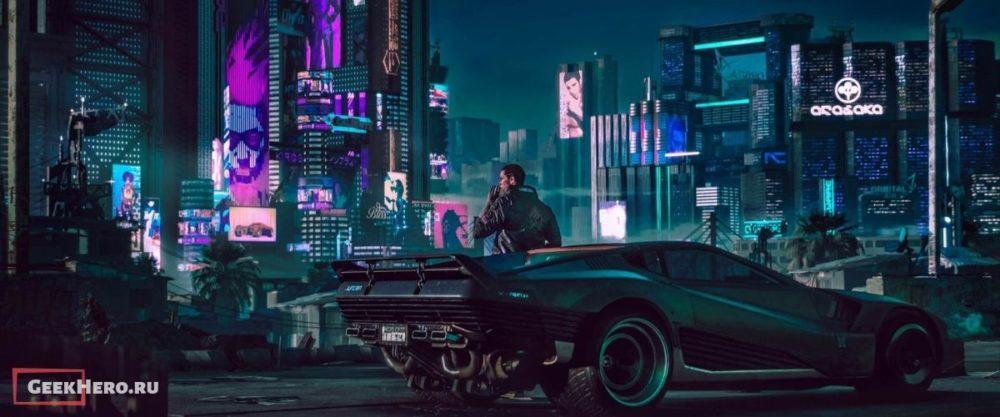 Все об игре Cyberpunk 2077 1