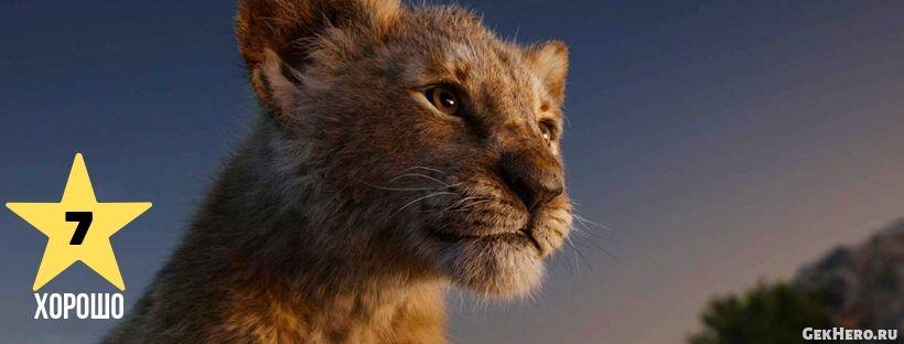 Обзор фильм Король Лев
