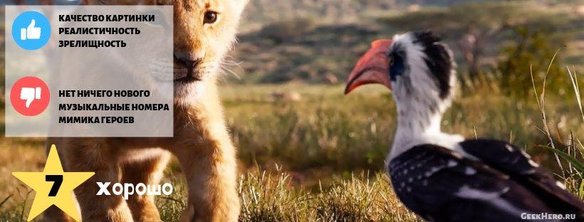 Оценка Короля Льва